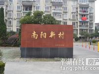 南阳新村 学区房。精装.满二年
