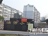 洁芳西区4楼97平方,车库19平方,3室2厅2卫,优惠价122万毛坯。学区房
