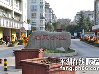 启元小区地理位置优越,交通便捷,周围辐射广,设施齐全,生活便利