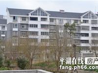 三港嘉苑120平方3室2卫全新装修首租2500元月租房东包物业!