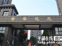 翡翠花苑14楼面北40.33平方,70年产权单身公寓55万
