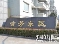 洁芳东区 东湖学区房 满2年 豪华装修