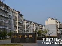 洁芳小区 ,低于市场价 实用型房子