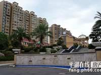 尚锦花苑 现代装修 70年产权 另有多套好迁户口