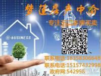 华家新村 便宜出售东湖中学学区 满两年