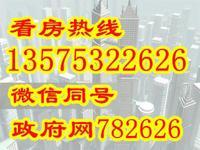 鑫家苑 一口价 70产权 精装修 ji售