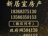 永丰新村精装修.学区好.诚意出售13586350153