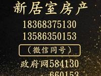 瑞丰广场面南.豪华装修.便宜出售.有钥匙随时看房13586350153