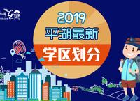 2019平湖最新学区划分出炉!