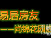 急售 尚锦花园 东边套 双阳台毛坯 满两年