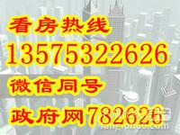 乍浦镇中学 华浦港湾 5楼电梯房 80平方 全新房 13575322626