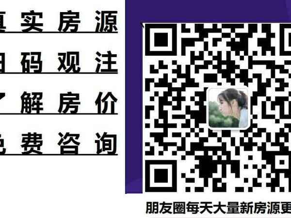 阳光嘉苑93平采光好 关注微信朋友圈每日大量更新新房源