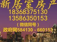 文丰花苑全新现房.车库17.黄金楼层.诚意出售直接有钥匙18368375130