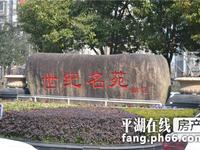 世纪名苑5楼复式. 精装4房 东湖公园八佰伴附件