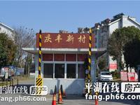 出售庆丰新村3室2厅2卫120平米180万住宅