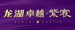 龙湖卓越·紫宸