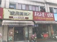 富嘉苑 兴平二路163号165号沿街商铺