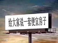 出售沐阳西区318平米320万商铺