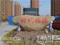 出售时代福臻多层3楼120平,带自行车库 148.8万住宅