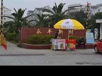 出售永丰新村3室2厅1卫101平米155.8万住宅